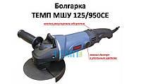 Углошлифмашина ТЕМП МШУ-125/950СЕ