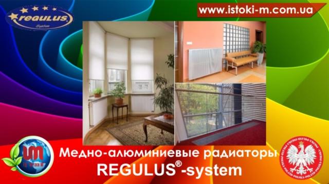 радиаторы отопления для бассейнов_радиаторы отопления для влажных помещений_дизайн радиаторы отопления_цветные радиаторы отопления_медно-алюминиевые радиаторы regulus_радиаторы Regulus-system REGULLUS_энергосберегающие радиаторы отопления_купить радиаторы отопления_купить медно-алюминиевый радиатор regulus_отзывы о радиаторах regulus_радиатор Regulus-system SOLLARIUS_радиаторы Regulus-system SOLLARIUS DUBEL_ радиаторы Regulus-system SOLLARIUS DECOR_радиаторы Regulus-system REGULLUS PLAN_радиаторы Regulus-system SOLLARIUS PLAN_радиаторы Regulus-system SOLLARIUS угловой_энергоэффективное отопление дома_энергосберегающее отопление_радиаторы отопления для конденсационных котлов_радиатор отопления для пониженной температуры_современные радиаторы отопления_все для отопления_современное отопление дома_высокоэффективные радиаторы отопления_отопление зимнего сада_отопление бассейна_экономное отопление_низкие радиаторы отопления_высокие радиаторы отопления_радиаторы отопления с нижним подключением_ радиаторы отопления для тепловых насосов