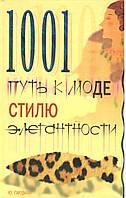 Гардман Ю. 1001 путь к моде, стилю, элегантности.