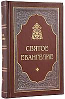 Святое Евангелие (гражданский, увеличенный шрифт)