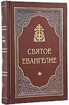 Святе Євангеліє (цивільний, збільшений шрифт)