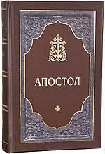 Апостол (великий шрифт)