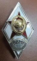 Знак за окончание Военной академии Вооружённых Сил СССР ВВМУ подводного плавания