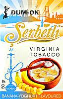 SerbetliBanana-Yoghurt (Банановый йогурт) 50 грамм
