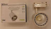 Светодиодный трековый светильник AL100 СОВ 8W(корпус белого цвета)