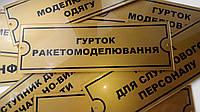 Таблички на двери акриловые