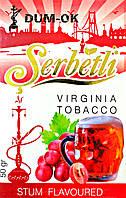 Serbetli Stum (Стам Виноградный Крюшон)  50 грамм
