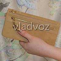 Модный женский кошелек клатч бумажник органайзер для телефона карточек денег бежевый