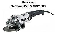 Углошлифмашина Элпром ЭМШУ-180/1500