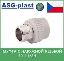 Муфта с наружной резьбой  50 1 1/2 н asg plast чехия