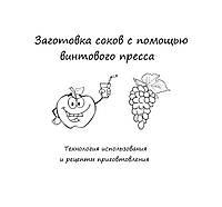 """Книга """"Заготовка соков с помощью винтового пресса"""""""