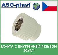 муфта с внутренней резьбой 20х3/4 в  asg plast чехия