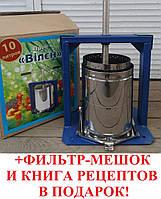 Пресс для отжима сока Вилен 10 литров