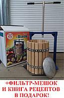 Пресс Вилен 20л для отжима сока яблок, винограда с дубовой корзиной