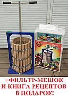 Пресс Вилен 25л для отжима сока яблок, винограда с дубовой корзиной