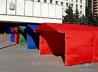 Торговые палатки для выставки