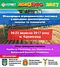 """ТОВ """"УКРВЕТ"""" запрошує на Міжнародну агропромислову виставку AgroExpo 2017"""