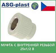 муфта с внутренней резьбой 25х1/2 в  asg plast чехия