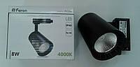 Светодиодный трековый светильник AL100 СОВ 8W(корпус черногоцвета)
