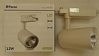 Светодиодный трековый светильник AL102 СОВ 12W(корпус белого цвета)