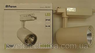 Светодиодный трековый светильник AL100 СОВ 12W( белого цвета)