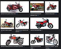 Запчасти отечественные Мотоциклы