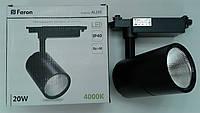 Светодиодный трековый светильник AL103 СОВ 20W(корпус черногоцвета)