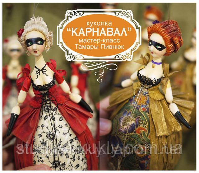 Мастер-класс от Тамары Пивнюк, в Студии куклы! Днепр! Дата открыта.(5 дней, по 3-4 часа), с 10:00 утра.