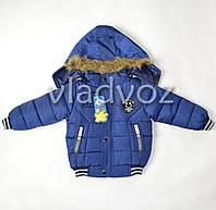 Демисезонная куртка для мальчика утепленная синяя смайл 1-2 года