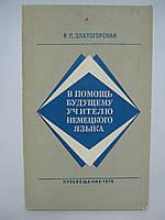 Златогорская Р.Л. В помощь будущему учителю немецкого языка.