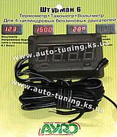 AURO - Тахометр + вольтметр + автомобильный термометр 3в1, ШТУРМАН 6