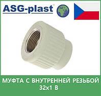 муфта с внутренней резьбой 32*1 н asg plast чехия