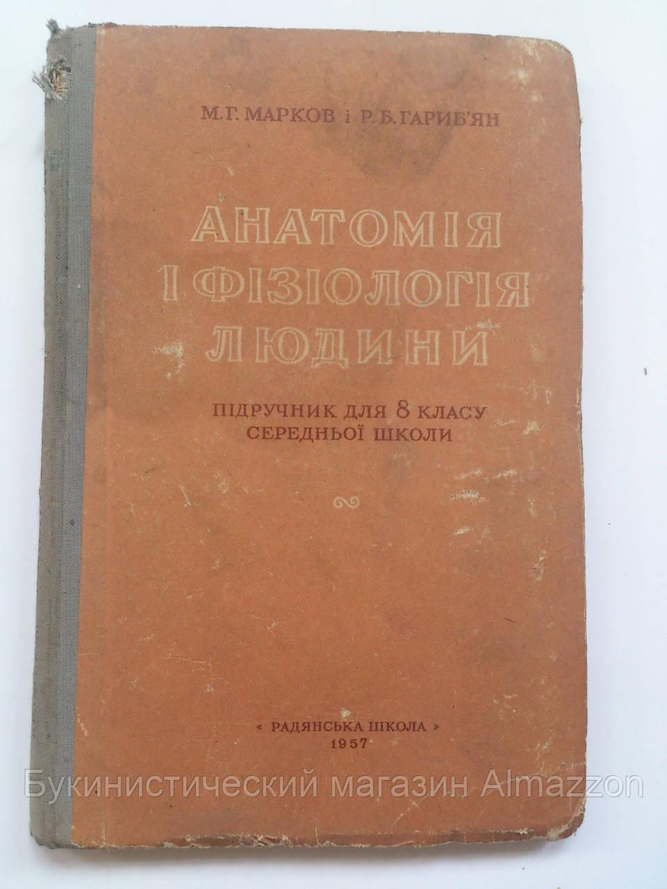 """М.Марков """"Анатомія і фізіологія людини"""". Підручник для 8 класу середньої школи. 1957 рік"""