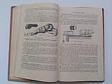 """М.Марков """"Анатомія і фізіологія людини"""". Підручник для 8 класу середньої школи. 1957 рік, фото 5"""