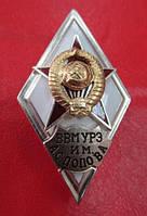 Знак за окончание Военной академии Вооружённых Сил СССР ВВМУРЭ им Попова
