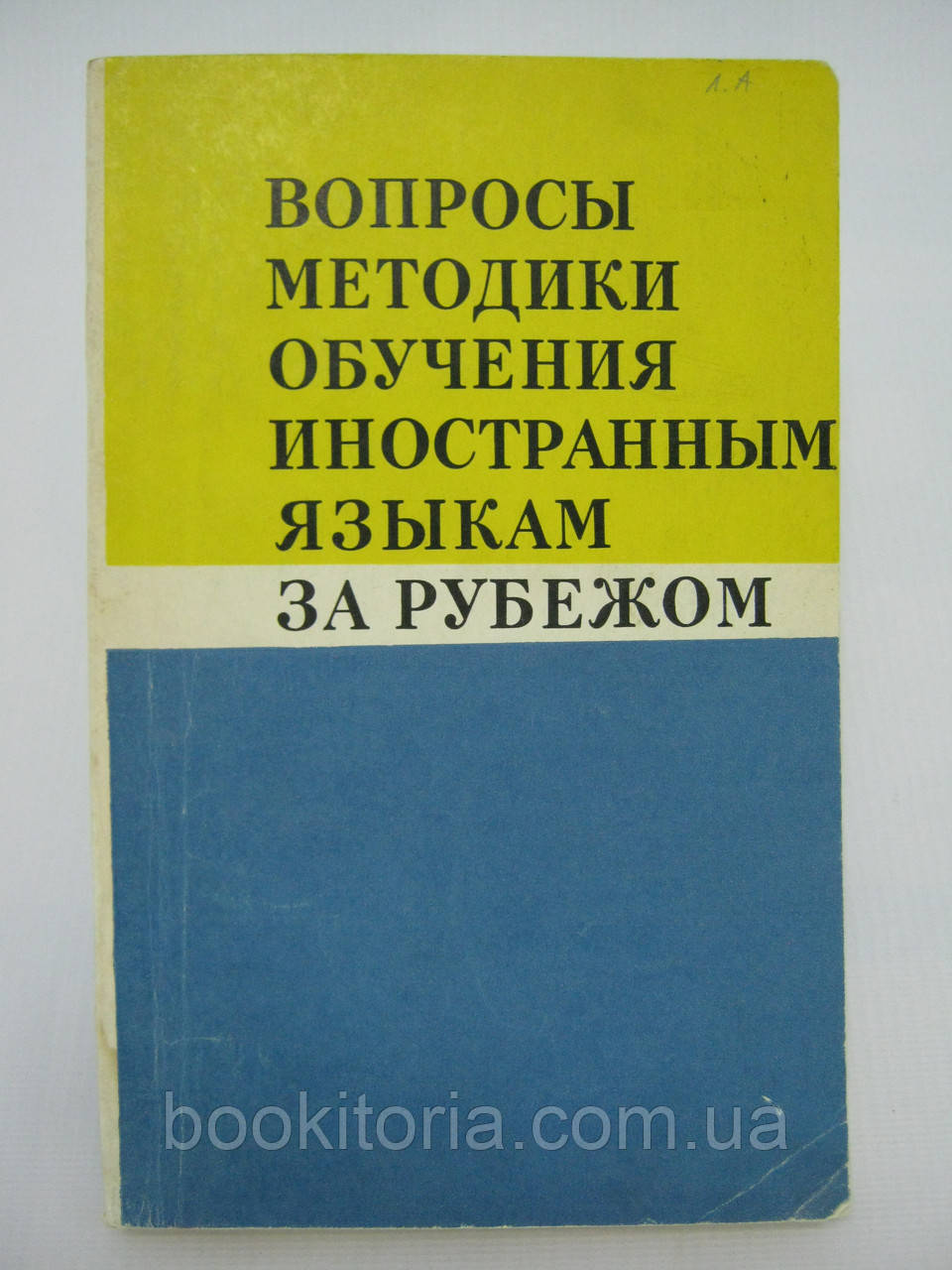 Синявская Е.В. и др. Вопросы методики обучения иностранным языкам за рубежом (б/у).
