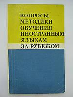 Синявская Е.В. и др. Вопросы методики обучения иностранным языкам за рубежом (б/у)., фото 1