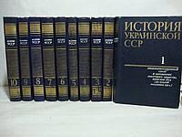 История Украинской ССР в 10 томах