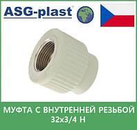 муфта с внутренней резьбой 32*3/4 н asg plast чехия