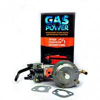 Газовый комплект на электрогенератор GasPower KMS-3 (от 2-3 кВт)