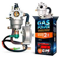 Газовый комплект GasPower KBS-2\KBS-2A