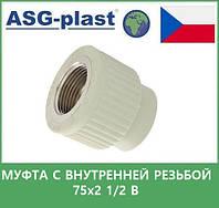 Муфта с внутренней резьбой 75*2 1/2 в  asg plast чехия