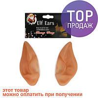 Резиновые уши Эльфа / тематические вечеринки