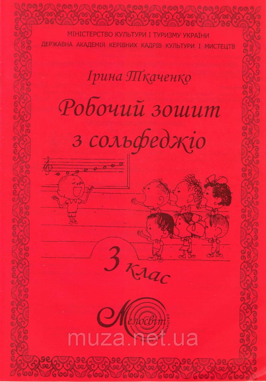 Ткаченко І., Рабочая тетрадь по сольфеджио для музыкальных школ, 3 кл.