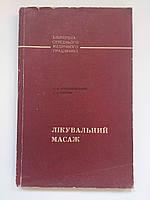 """В.Оржешковський """"Лікувальний масаж"""""""