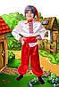 Детский национальный костюм Козак