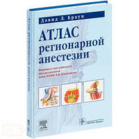 Дэвид Л. Браун. Атлас регионарной анестезии. 3-е издание