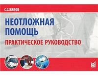 Вялов С.С. Неотложная помощь: практическое руководство