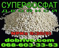 Суперфосфат двойной NP(s) 9-30(9) мешки по 50кг, биг-бэг