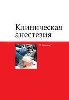 Гвиннут К.Л. Клиническая анестезия